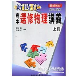新時代高中選修物理講義(上)