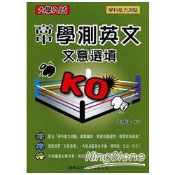 高中學測英文文意選填KO