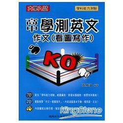 高中學測英文作文(看圖寫作)KO