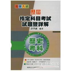 試題暨詳解(歷史)(歷屆指考)