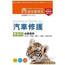 丙級汽車修護學術科必勝寶典2015年版(附贈OTAS題測系統)