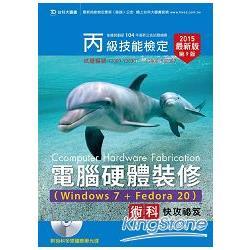 丙級電腦硬體裝修術科快攻祕笈2015年版(Windows 7 + Fedora20)