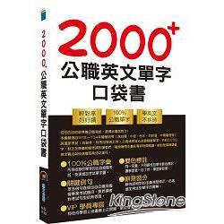 2000+公職英文單字口袋書(所有單字均收錄自公職考試)