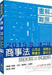商事法(公司.保險.票據.證交)-畫解難題-2015司.律二試<保成>