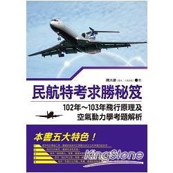 民航特考求勝秘笈--102年~103年飛行原理及空氣動力學考題解析
