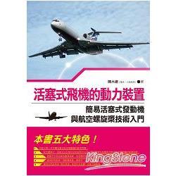 活塞式飛機的動力裝置--簡易活塞式發動機與航空螺旋槳技術入門