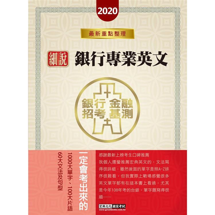 2019細說銀行招考:銀行專業英文【一定會考的1000單字、100片語與60文法】