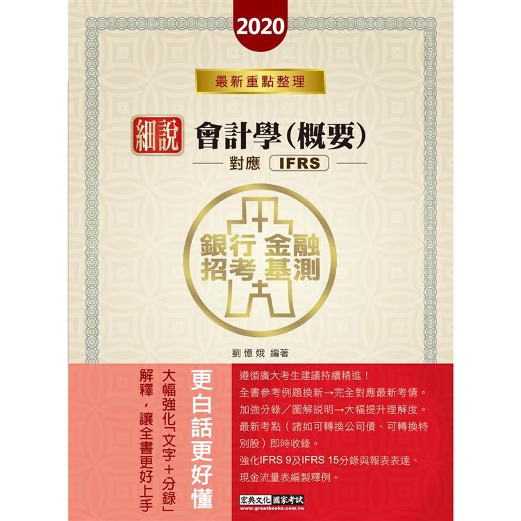 2019細說銀行招考:會計學(概要)【對應IFRS、企業會計準則】