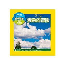 國家地理幼幼探險家:雲朵的冒險(中英雙語)