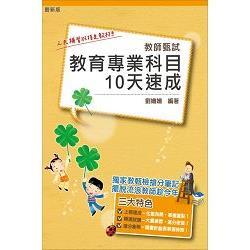 教育專業科目10天速成(教師甄試)