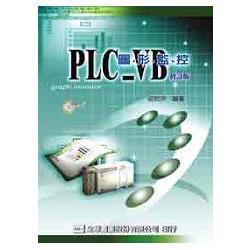 PLC-VB圖形監控(附學習光碟片)(修訂版)(05191017)