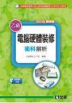 乙級電腦硬體裝修術科解析(2015最新版)(附教學光碟)(06127027)