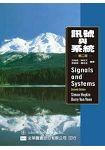 訊號與系統-第二版(05314)