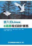 嵌入式Linux C語言程式設計實務(06101)