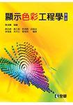 顯示色彩工程學(第二版)(0809601)