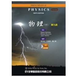 物理(下)(第九版)(附部分內容光碟)(06156007)