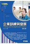 企業訓練與發展(第三版)(0806202)