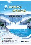 水資源管理之課題與前瞻(10380)