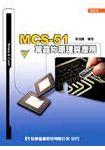 MCS-51 單晶片原理與應用(附範例光碟)(修訂版)(05359017)