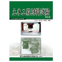土木工程材料試驗(修訂版)(0571001)