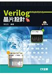 Verilog 晶片設計(附範例程式光碟)(第三版)(05579027)
