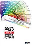 色彩原論(第三版)(0583502)
