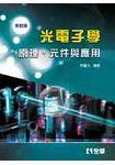 光電子學-原理、元件與應用(第四版)(0348303)