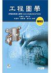 工程圖學-精簡版(附範例光碟)(06258007)