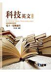 科技英文-電子、電機適用(第六版)(0337605)