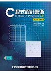 C程式設計藝術(第七版)(附部分內容光碟)(06146017)