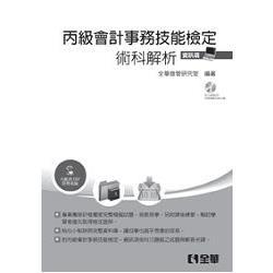 丙級會計事務技能檢定-資訊項術科解析(附大帳省ERP財務總帳系統教育版、術科題庫本)(04846000)