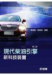 現代柴油引擎新科技裝置(第二版)(0567701)