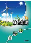 綠色能源(第二版)(0602901)