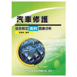 丙級汽車修護技能檢定術科題庫分析(2009最新版)(0437202)