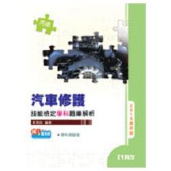 丙級汽車修護技能檢定學科題庫解析(2010最新版)(附學科測驗卷)(04371046)