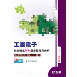 丙級工業電子技能檢定學科題庫整理與分析(2011 版)(附學科測驗卷)(05143056)