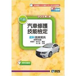 丙級汽車修護技能檢定術科題庫寶典(含學科試題)(2013年第三版)(附學科測驗卷)(04955036)