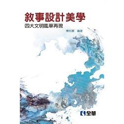 敘事設計美學 =Narrative design :四大文明風華再現 :the resuscitation of the four civilizations