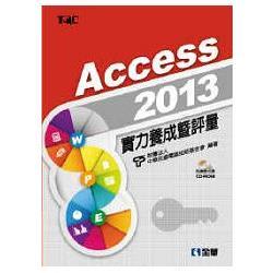 Access 2013實力養成暨評量(附練習光碟)(19322007)