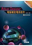 Altium Designer電腦輔助電路設計:拼經濟版(附系統、範例光碟)