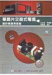單晶片交換式電源-設計與應用技術(附範例光碟片)(05863007)
