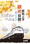 輕鬆上手觀光日語進階篇(第二版)(附練習帳、MP3語音光碟)(09108010)