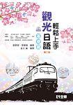 輕鬆上手觀光日語基礎篇(第二版)(附練習帳、MP3語音光碟)(09107010)