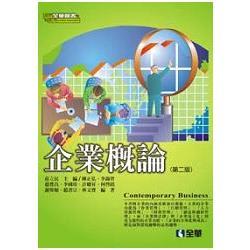 企業概論(第二版)(0804001)