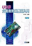 USB介面設計與應用入門(附範例光碟及PCB板)(06236000)