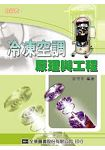 冷凍空調原理與工程(合訂本)(第二版)(0840102)