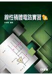 大專電子實習(三)-線性積體電路實習(第三版)(0038702)