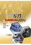 深入淺出零件設計SolidWorks 2006(附動態影音教學光碟片)(05884007)
