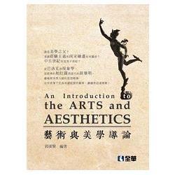 藝術與美學導論(08184)