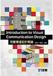 視覺傳達設計概論(第三版)(0349402)